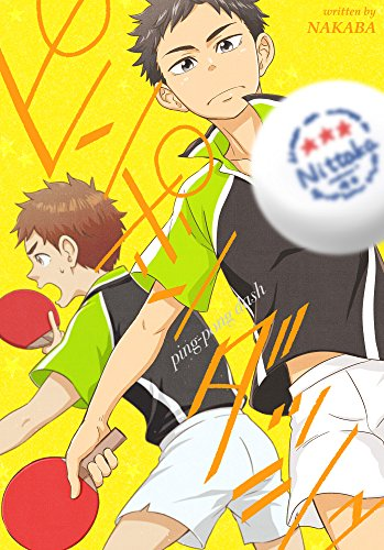 pingpong-dash (Japanese Edition)
