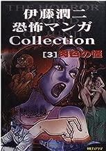 Flesh Colored Horror: The Junji Ito Horror Comic Collection