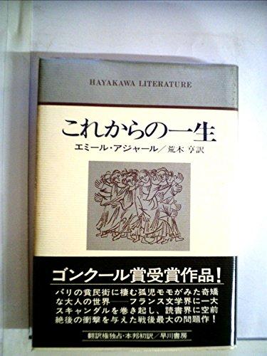 これからの一生 (1977年) (ハヤカワ・リテラチャー〈7〉)