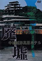 廃墟「中城城跡高原ホテル」 [DVD]