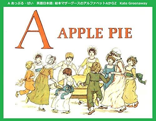 A アップルパイ英語日本語: 絵本マザーグースのアルファベットAからZ