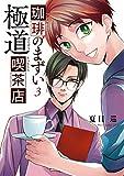 珈琲のまずい極道喫茶店 コミック 全3巻セット