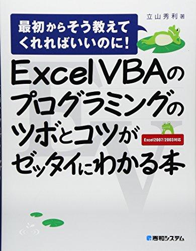 ExcelVBAのプログラミングのツボとコツがゼッタイにわかる本