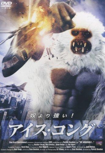 アイス・コング CBX-10N [DVD]