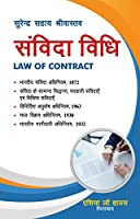 Law of Contract (Hindi)