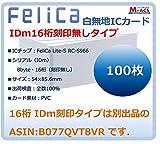 Fe-001【100枚セット】【白無地 刻印無し ※IDm未開示】フェリカカード FeliCa Lite-S フェリカ ライトS ビジネス(業務、e-TAX)用 RC-S966 FeliCa PVC