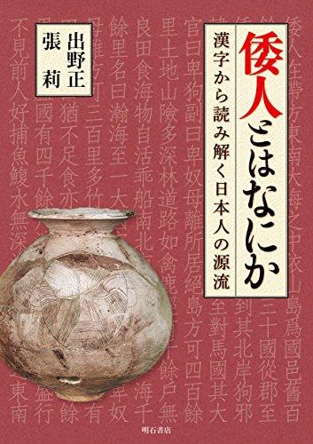倭人とはなにか――漢字から読み解く日本人の源流