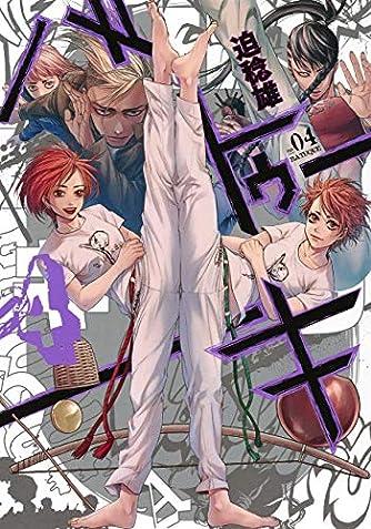 バトゥーキ 4 (ヤングジャンプコミックス)