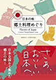 日本の味 郷土料理めぐり Flavors of Japan  A JourneyThrough Regional Cuisine