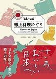 日本の味 郷土料理めぐり Flavors of Japan A JourneyThrough Regional Cuisine
