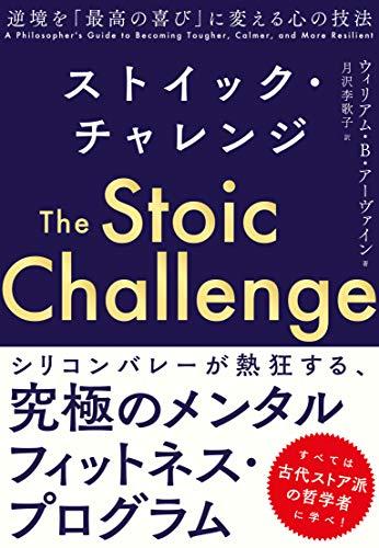 ストイック・チャレンジ 逆境を「最高の喜び」に変える心の技法