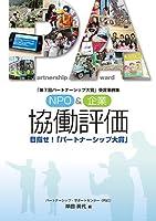 NPO&企業協働評価: 目指せ!「パートナーシップ大賞」