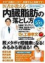 医者が教える内臓脂肪の落とし方