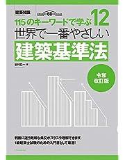 世界で一番やさしい建築基準法 令和改訂版 (建築知識 12)