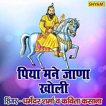 Piya Mane Jada Kholi
