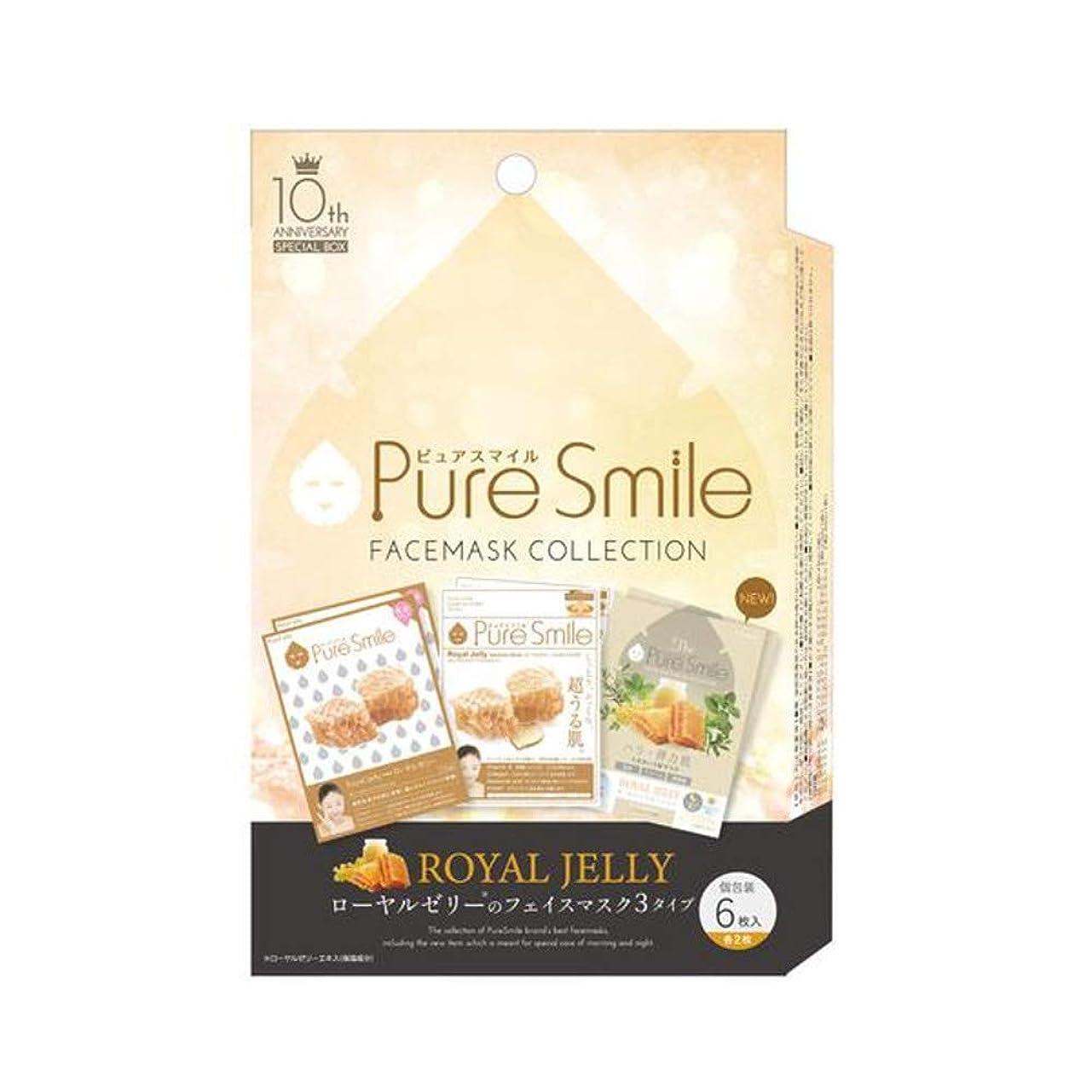 アンケート優先不足ピュア スマイル Pure Smile 10thアニバーサリー スペシャルボックス ローヤルゼリーエキス 6枚入り