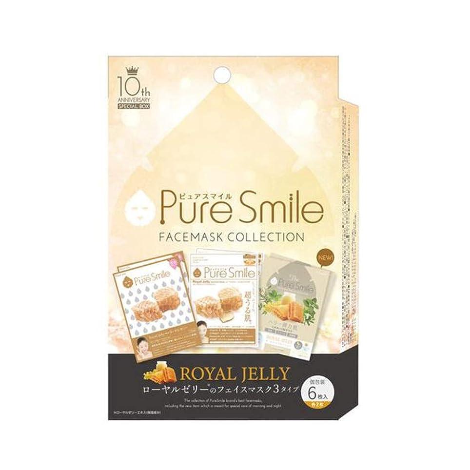 買い手予算劇作家ピュア スマイル Pure Smile 10thアニバーサリー スペシャルボックス ローヤルゼリーエキス 6枚入り