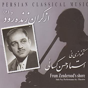 From Zenderood`s Shore 6 - Solo Ney Performance by Maestro Hassan Kasaei