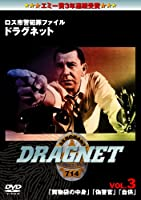 ドラグネット「買物袋の中身」「偽警官」「自供」 [DVD]