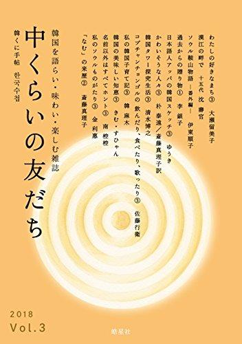 中くらいの友だち Vol.3(韓くに手帖)