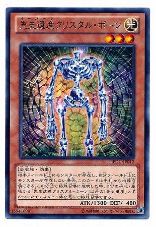 遊戯王/第8期/1弾/REDU-JP012 先史遺産クリスタル・ボーン R