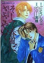 そして春風にささやいて (あすかコミックスCL-DX―タクミくんシリーズ)