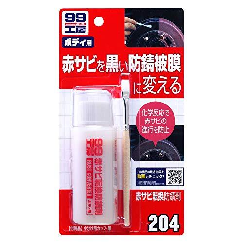 ソフト99(SOFT99) 補修用品 赤サビ転換防錆剤 09204