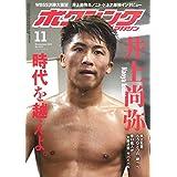 ボクシングマガジン 2019年 11 月号 [雑誌]