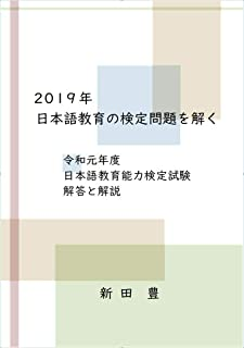 2019年 日本語教育の検定問題を解く: 令和元年度日本語教育能力検定試験 解答と解説