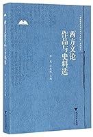 西方文论作品与史料选(中国语言文学作品与史料选系列教材)