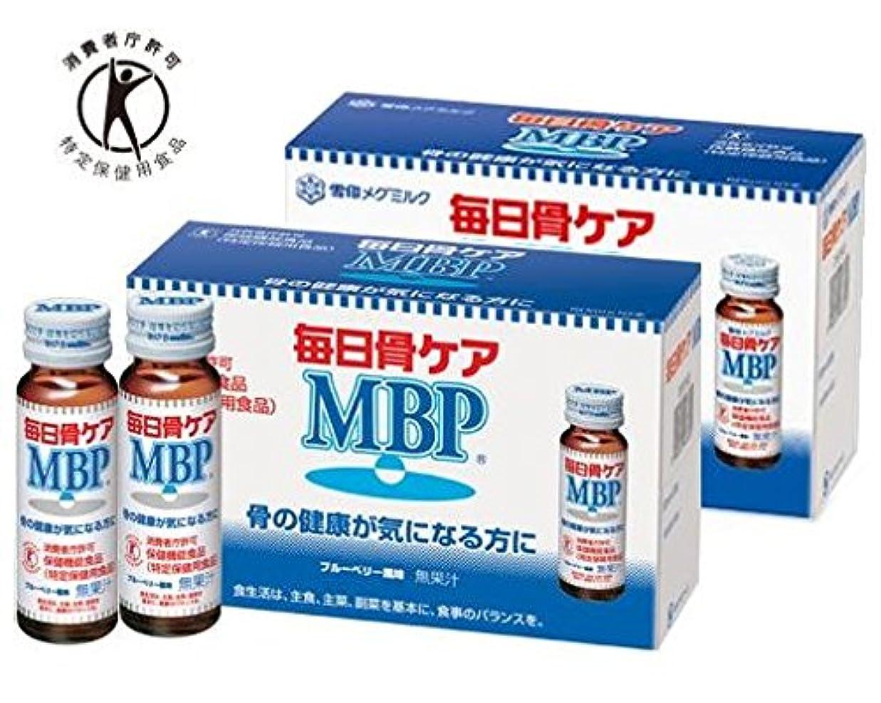アルミニウム民間過半数【2箱セット】 骨の健康が気になる方に 毎日骨ケアMBP (1箱:50mL×10本)