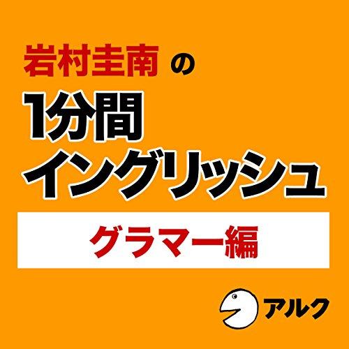 『岩村圭南の1分間イングリッシュ グラマー編』のカバーアート