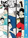 ハイキュー部!!【期間限定無料】 1 (ジャンプコミックスDIGITAL)