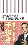 子どもを伸ばす「生まれ順」子育て法 (朝日新書)