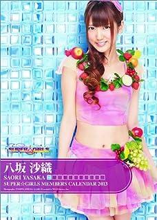 八坂沙織(SUPER☆GiRLS) カレンダー 2013年
