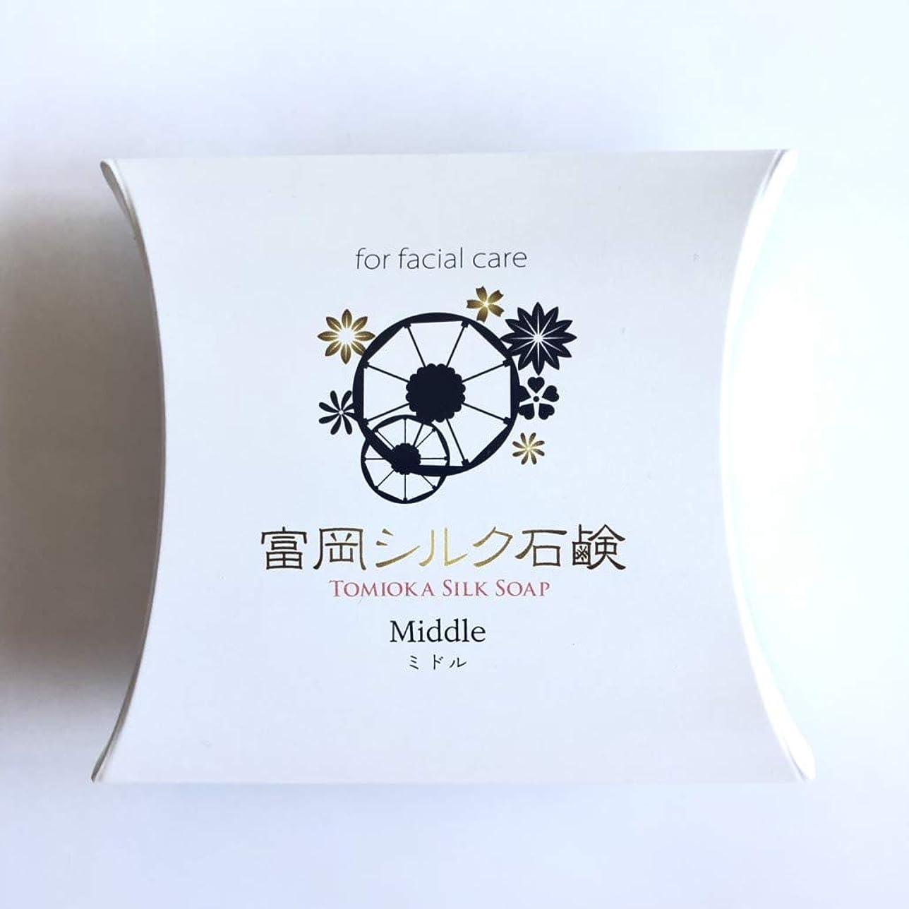 おとうさん帳面試み絹工房 富岡シルク石鹸 ミドルサイズ(40g)