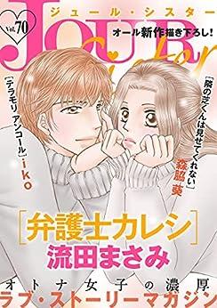 [JOUR Sister編集部]のJOUR Sister : 70 (ジュールコミックス)