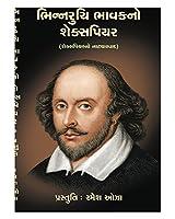 Binnaruchi Bhavakno Shakespeare
