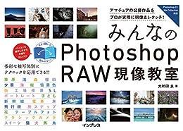 [大和田 良]のみんなのPhotoshop RAW現像教室