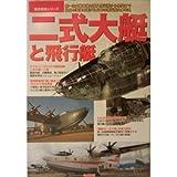 二式大艇と飛行艇―第一次大戦直後の輸入飛行艇から現代まで独自の発達を (歴史群像シリーズ)