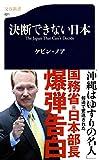 決断できない日本 (文春新書)