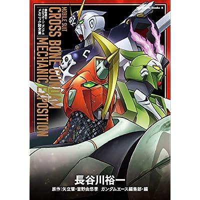 機動戦士クロスボーン・ガンダム メカニック設定集 (角川コミックス・エース)