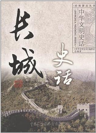 中华文明史话:长城史话 (《中华文明史话》彩图普及丛书)