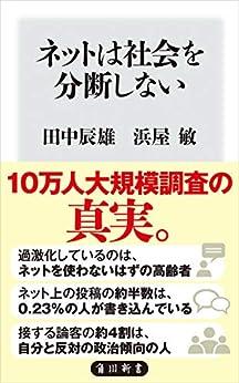 [田中 辰雄, 浜屋 敏]のネットは社会を分断しない (角川新書)