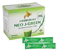 国産(北海道) 大麦若葉 生搾り 青汁「ネオJグリーン」3g×30スティック【酵素が生きてる】【エキス末100%】【農薬不使用】【一番刈りのみ】【添加物ゼロ】