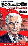悪のクレムリン謀略―狙われる日本と世界 (広済堂ブックス)