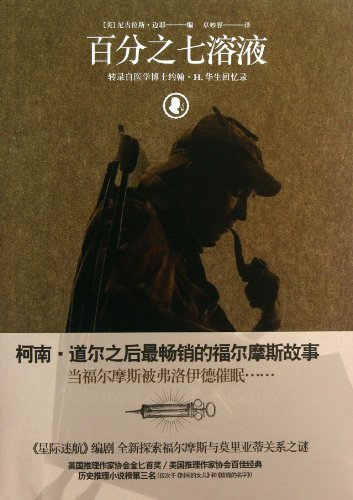 Seven percent solution ( after Conan Doyle 's Sherlock Holmes stories best-selling ; When Holmes was Freud hypnosis ; Star Trek Sherlock Holmes mystery writers explore new relationship with Moriarty )(Chinese Edition)