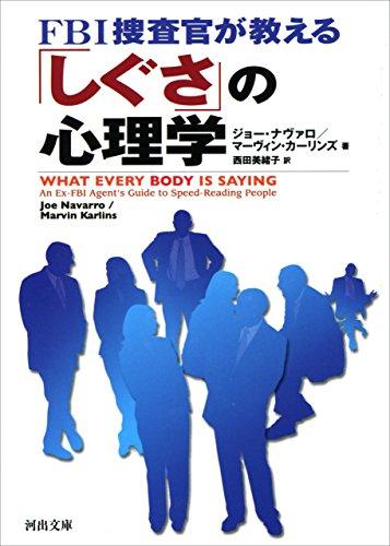 FBI捜査官が教える「しぐさ」の心理学 (河出文庫) - ジョー・ナヴァロ, マーヴィン・カーリンズ, 西田美緒子
