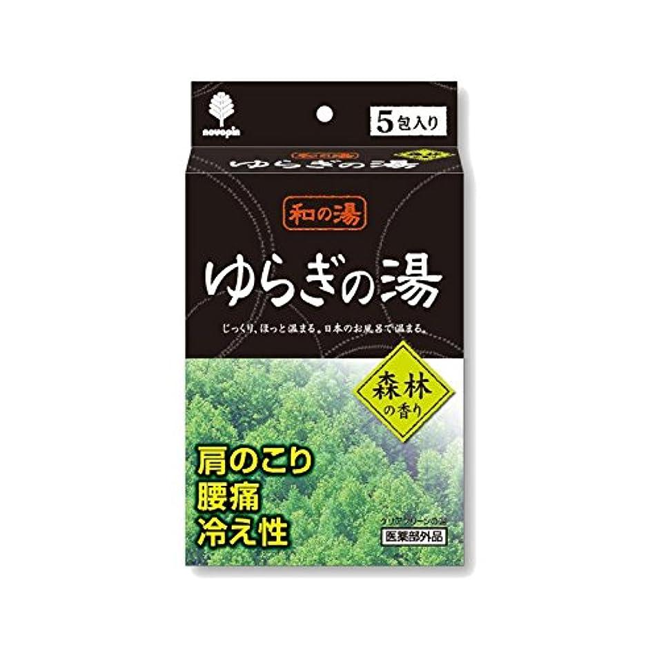 サドル本部尊厳和の湯 ゆらぎの湯 森林の香り(25gx5)x10
