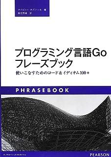 プログラミング言語Goフレーズブック